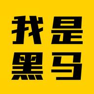 我是黑马app下载_我是黑马app最新版免费下载