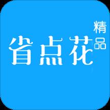 省点花精品app下载_省点花精品app最新版免费下载