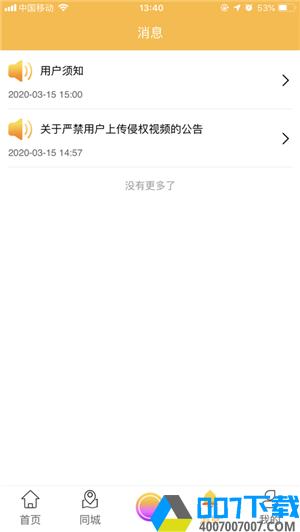 VV视频app下载_VV视频app最新版免费下载