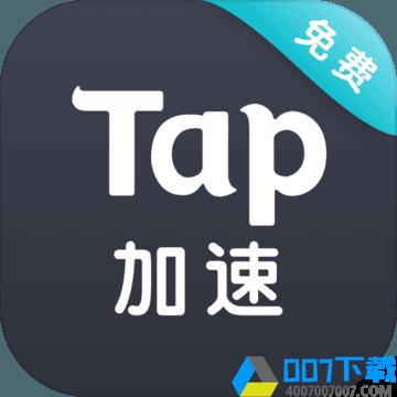 Tap加速器英雄联盟手游版app下载_Tap加速器英雄联盟手游版app最新版免费下载