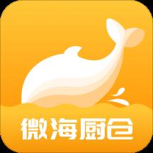 微海厨仓app下载_微海厨仓app最新版免费下载