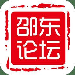 邵东论坛app下载_邵东论坛app最新版免费下载
