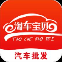 淘车宝贝app下载_淘车宝贝app最新版免费下载