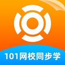 101网校同步学app下载_101网校同步学app最新版免费下载