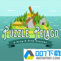 PuzzlePelagoapp下载_PuzzlePelagoapp最新版免费下载