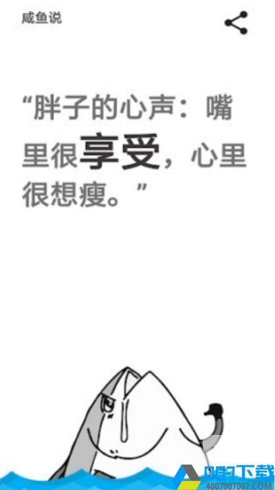 咸鱼说app下载_咸鱼说app最新版免费下载