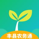 丰县农务通app下载_丰县农务通app最新版免费下载