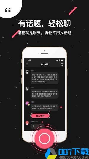 吐水星app下载_吐水星app最新版免费下载