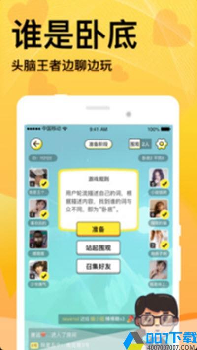 口口山app下载_口口山app最新版免费下载