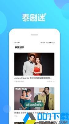 泰剧迷appapp下载_泰剧迷appapp最新版免费下载