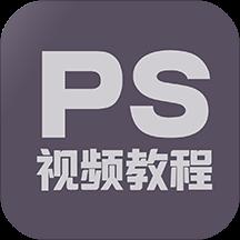 PS/P图教程app下载_PS/P图教程app最新版免费下载