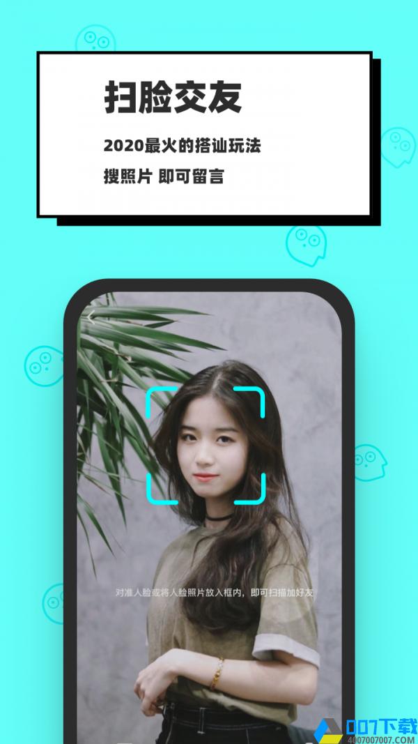 脸球appapp下载_脸球appapp最新版免费下载