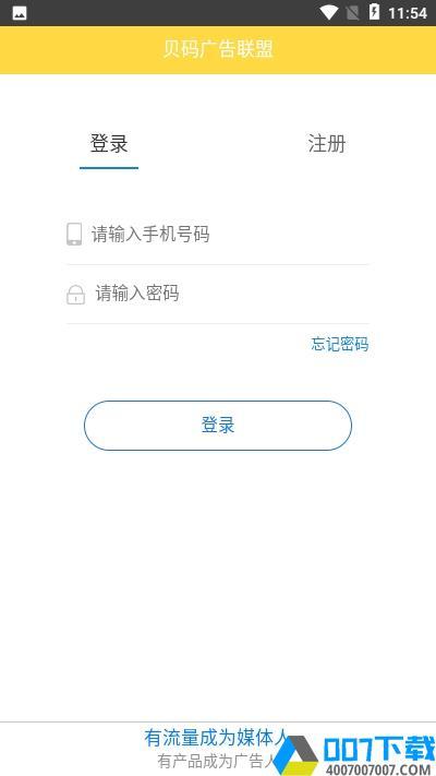 贝码广告联盟app下载_贝码广告联盟app最新版免费下载