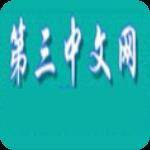 第三中文网app下载_第三中文网app最新版免费下载
