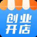 创业开店app下载_创业开店app最新版免费下载