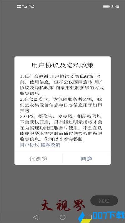 大视界融媒app下载_大视界融媒app最新版免费下载