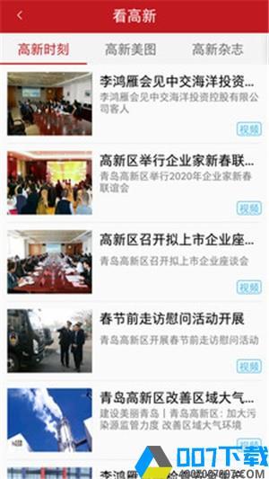 青岛高新app下载_青岛高新app最新版免费下载