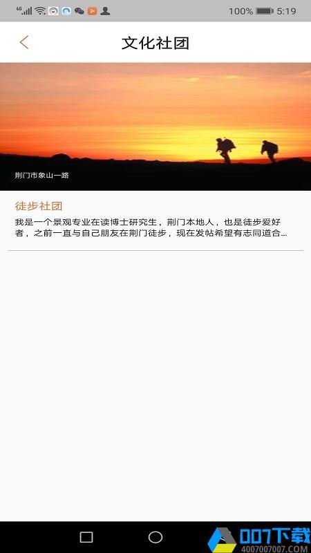荆门文旅云app下载_荆门文旅云app最新版免费下载
