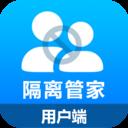 隔离管家app下载_隔离管家app最新版免费下载