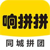 响拼拼app下载_响拼拼app最新版免费下载