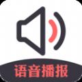 信息语音播报app下载_信息语音播报app最新版免费下载