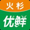 火杉优鲜app下载_火杉优鲜app最新版免费下载