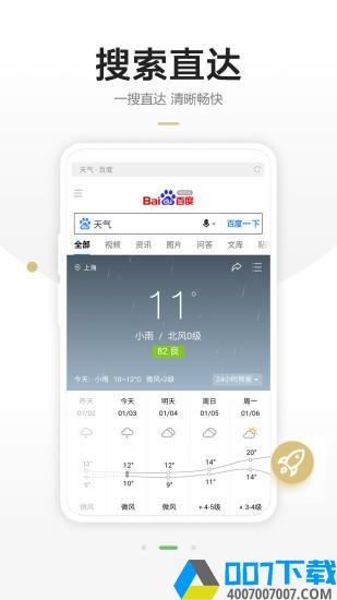 悦搜浏览器app下载_悦搜浏览器app最新版免费下载