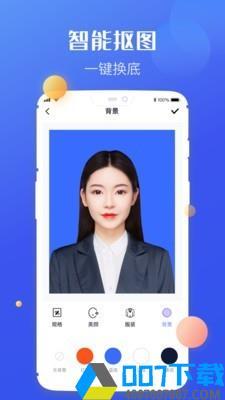 高清证件照制作app下载_高清证件照制作app最新版免费下载