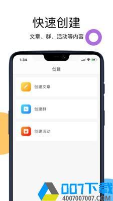 开问管理助手app下载_开问管理助手app最新版免费下载