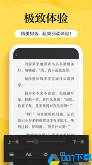 全民小说appapp下载_全民小说appapp最新版免费下载