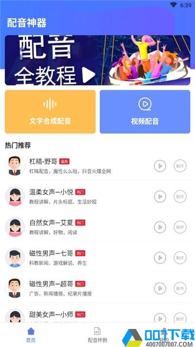 手机配音大师app下载_手机配音大师app最新版免费下载