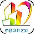 中铁彩虹之家app下载_中铁彩虹之家app最新版免费下载