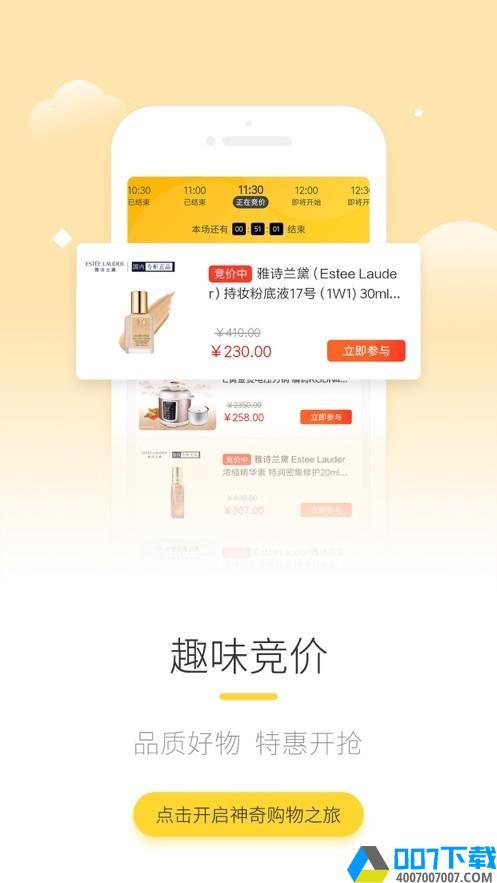 一鹿拼ios版app下载_一鹿拼ios版app最新版免费下载