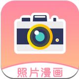 照片漫画app下载_照片漫画app最新版免费下载