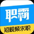职霸appapp下载_职霸appapp最新版免费下载
