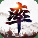 率土之滨安卓版app下载_率土之滨安卓版app最新版免费下载
