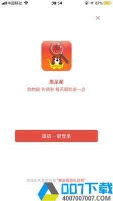 惠呆萌app下载_惠呆萌app最新版免费下载