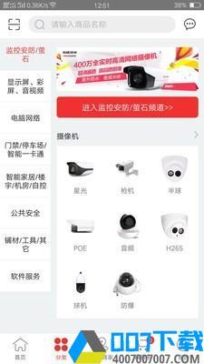 中电商城appapp下载_中电商城appapp最新版免费下载