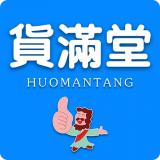 货满堂app下载_货满堂app最新版免费下载