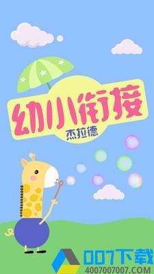 幼小衔接杰拉德app下载_幼小衔接杰拉德app最新版免费下载