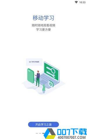 学趣教育app下载_学趣教育app最新版免费下载