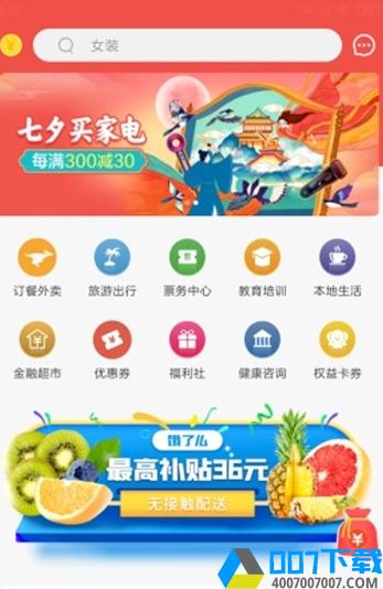 千社联盟app下载_千社联盟app最新版免费下载
