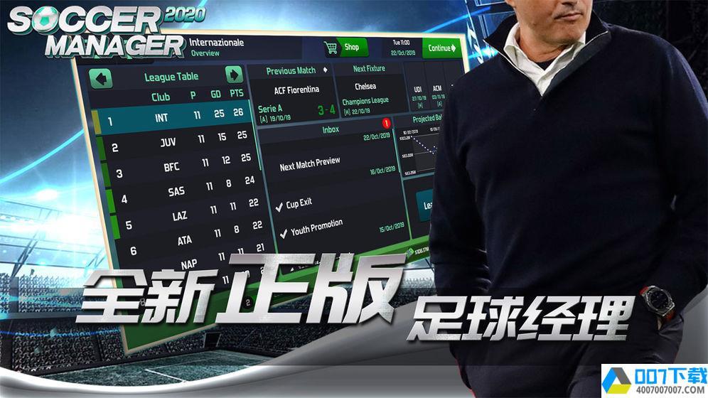梦幻足球世界2020破解版app下载_梦幻足球世界2020破解版app最新版免费下载