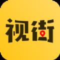视街app下载_视街app最新版免费下载