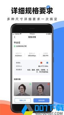证件照快取app下载_证件照快取app最新版免费下载