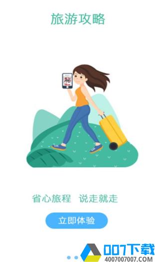 泽州旅游app下载_泽州旅游app最新版免费下载
