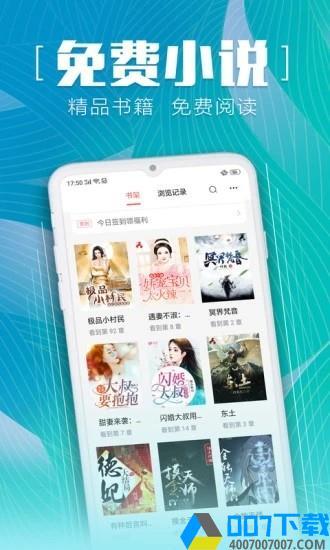安马追书app下载_安马追书app最新版免费下载