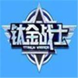 钛金战士app下载_钛金战士app最新版免费下载