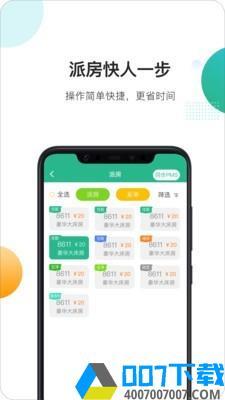 马小二酒店端app下载_马小二酒店端app最新版免费下载