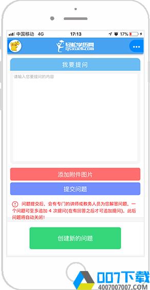 轻松在线课堂app下载_轻松在线课堂app最新版免费下载